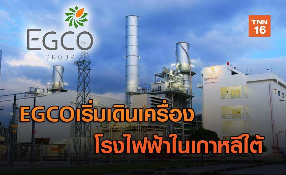 EGCOเริ่มเดินเครื่องโรงไฟฟ้าในเกาหลีใต้
