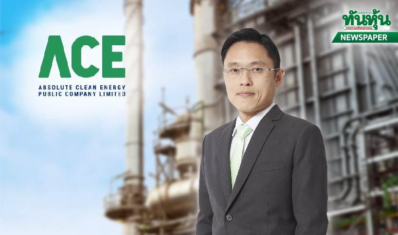 ACEกำไรมีแววทำสถิติ ลุ้นไฟฟ้าชุมชน150เมก