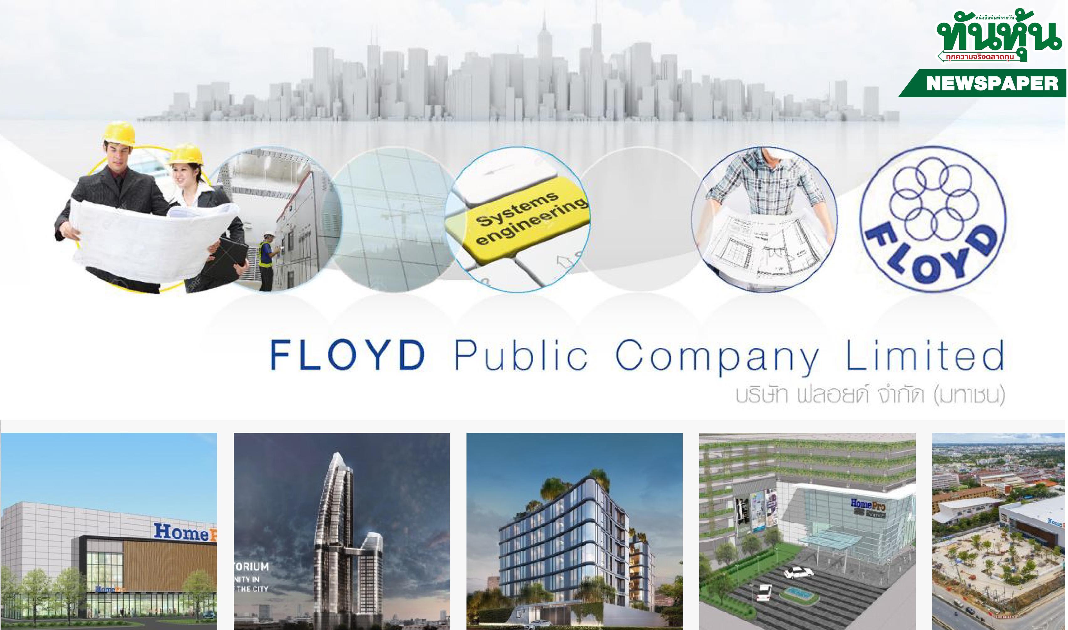 FLOYD อวดงบหรู โค้งสามพุ่ง259% ลุยชิงงานใหม่อื้อ