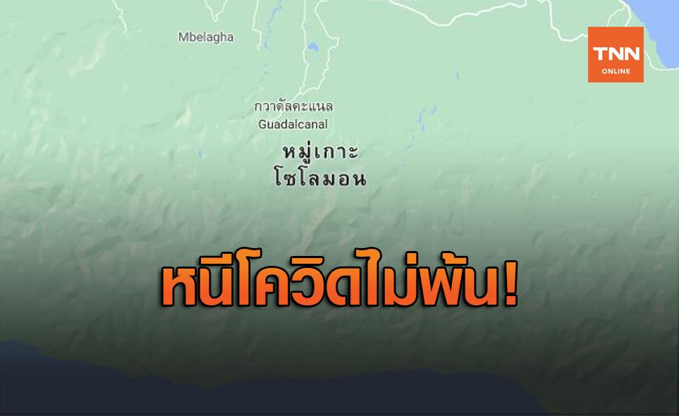 """""""หมู่เกาะโซโลมอน"""" พบผู้ติดเชื้อโควิด-19 เป็นรายแรก"""