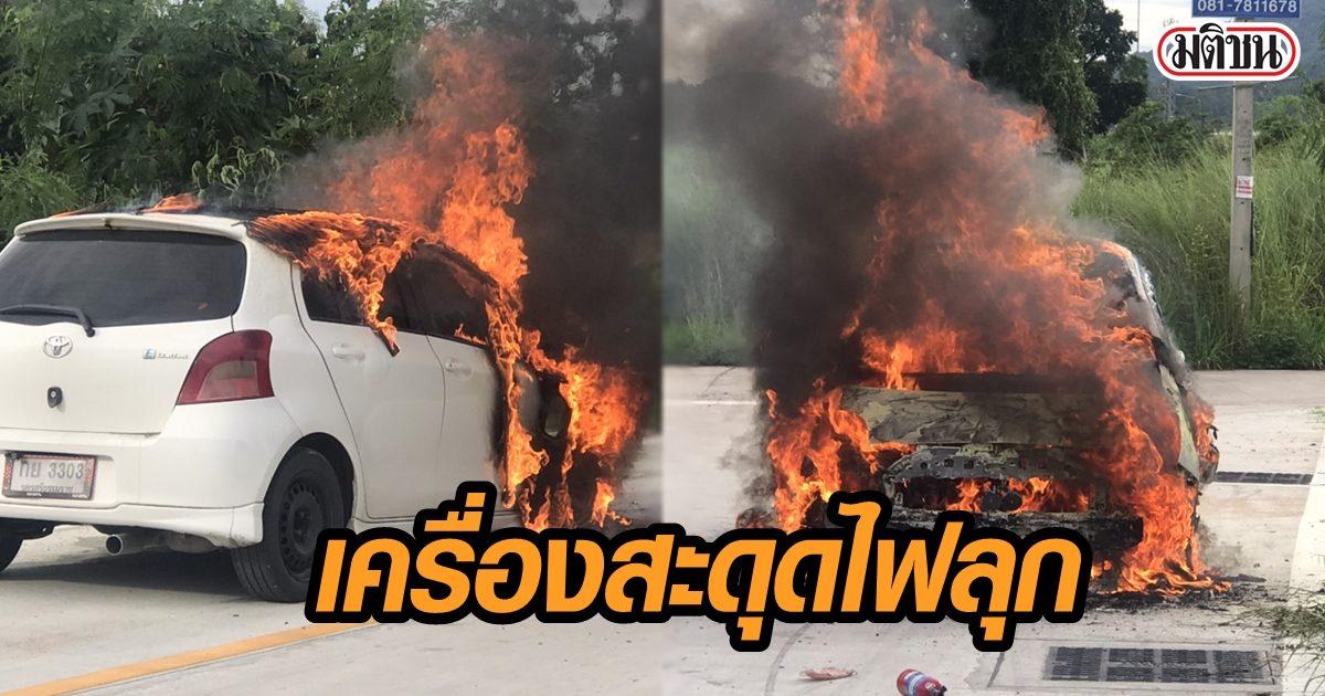 ระทึก! ไฟไหม้เก๋ง วอดเกือบทั้งคัน คาดน้ำมันเต็มถัง กระฉอกติดประกายไฟในรถ