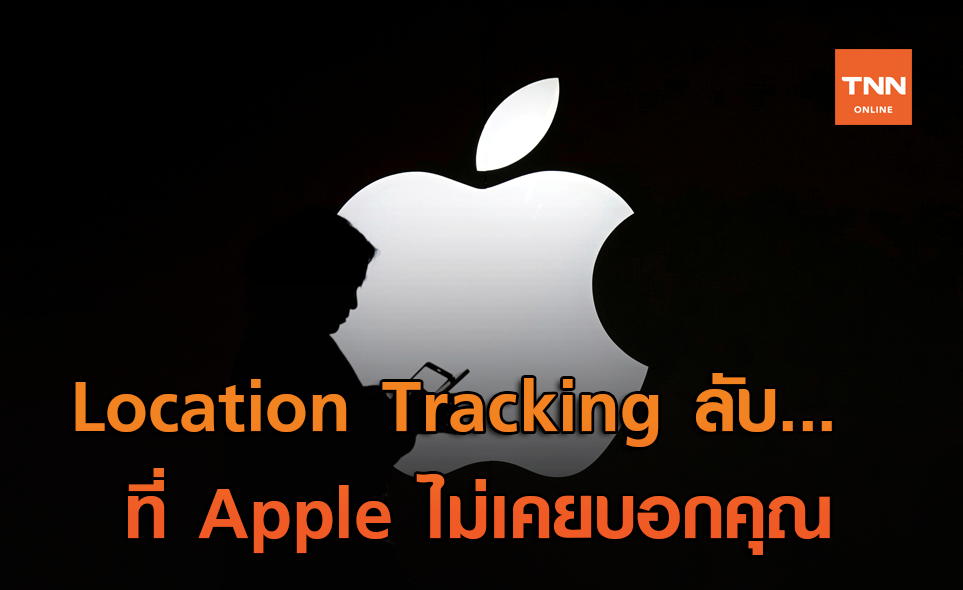 วิธีปิด Location Tracking ลับ ที่ Apple ไม่เคยบอกคุณมาก่อน