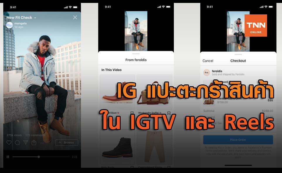 Instagram เตรียมเอาตะกร้าสินค้าแปะใน IGTV และ Reels