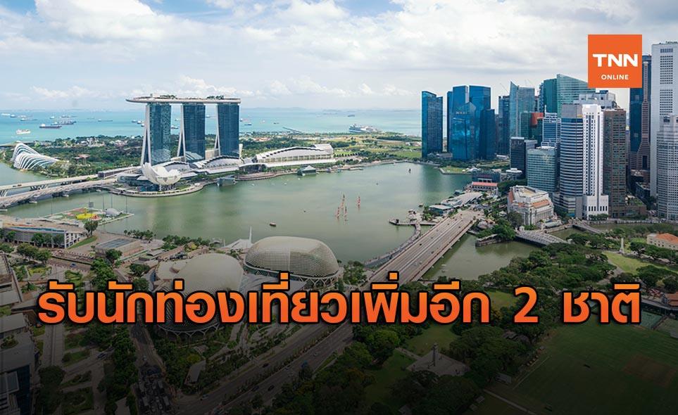 สิงคโปร์ ลุย! เปิดประเทศ 8 ต.ค. รับนักท่องเที่ยวเพิ่มอีก 2 ชาติ