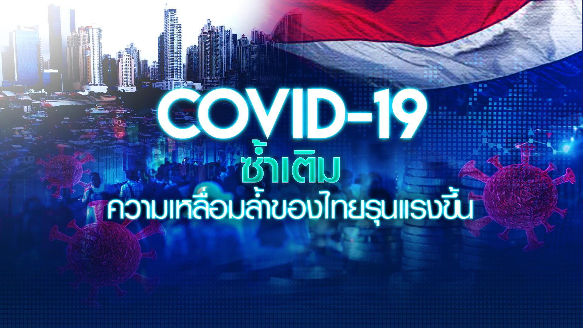 COVID-19 ซ้ำเติม ความเหลื่อมล้ำของไทยรุนแรงขึ้น