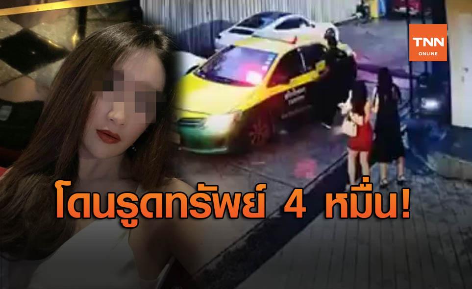 เตือนภัย! สาวเมาหลับบนแท็กซี่ โดนรูดทรัพย์ 4 หมื่น