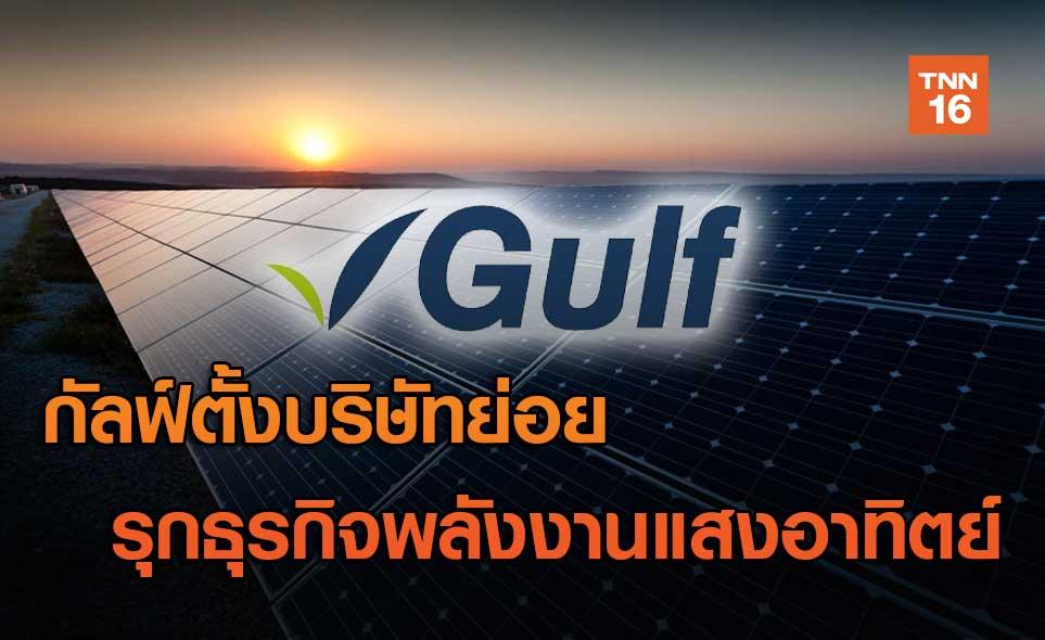 กัลฟ์ตั้งบริษัทย่อยรุกธุรกิจพลังงานแสงอาทิตย์