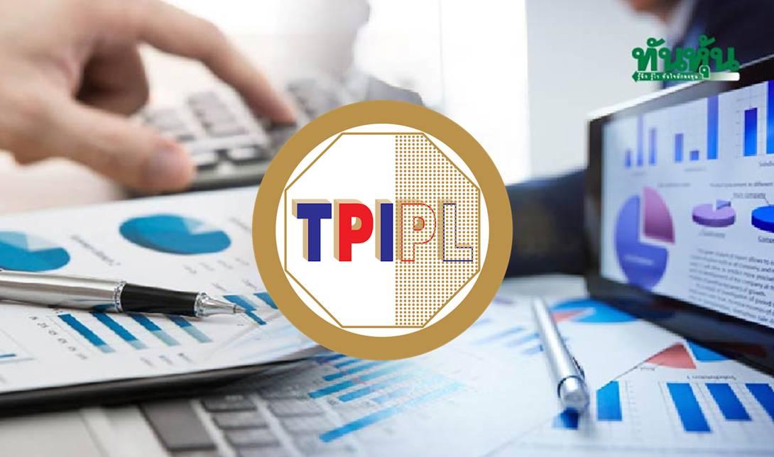 """TPIPL เปิดจองซื้อหุ้นกู้ 2 ชุด 2-4 พ.ย.นี้ วงเงินรวมไม่เกิน 7 พันล้าน ชูเรตติ้ง """"BBB+"""""""