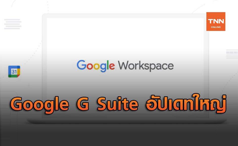 Google G Suite เปลี่ยนชื่อเป็น Google Workspace พร้อมอัปเดทการเปลี่ยนแปลงต่าง ๆ มากมาย