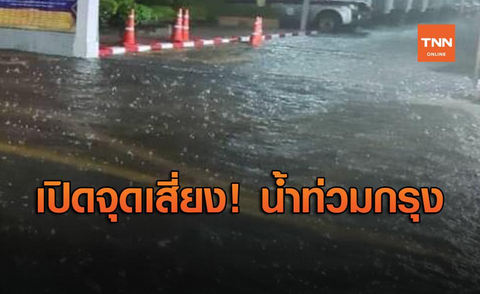 เปิดจุดเสี่ยง! น้ำท่วมกรุง 14 แห่ง แม้ฝนตกไม่หนักแต่เกิดน้ำท่วมขังง่าย