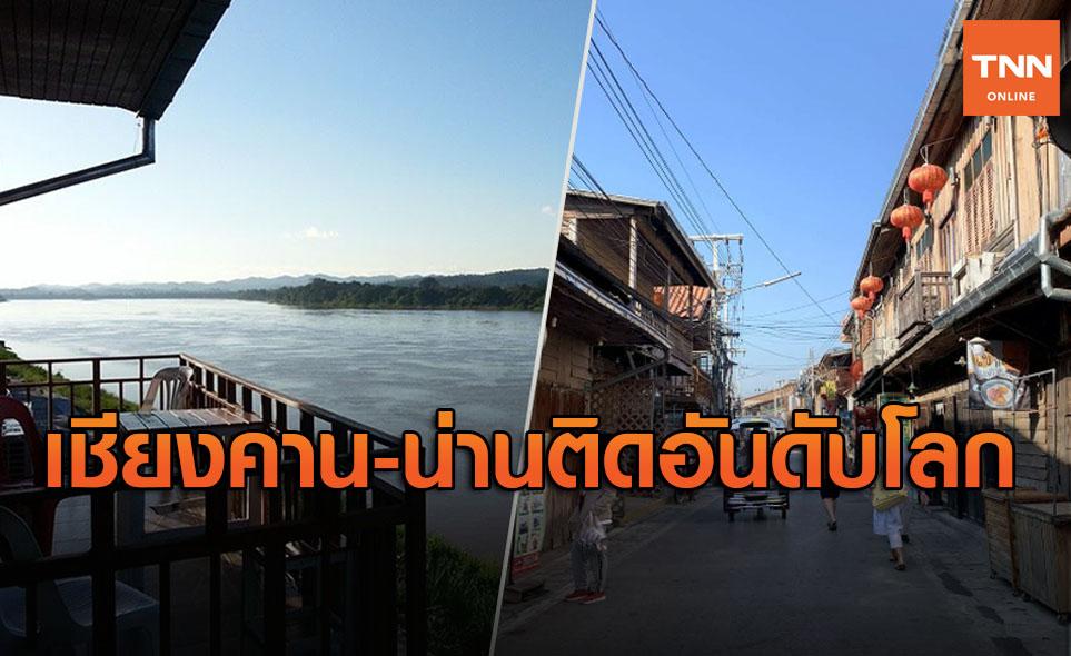 ครั้งแรกของไทย! เชียงคาน-ในเวียง ติดท็อป 100 แหล่งท่องเที่ยวยั่งยืนโลก