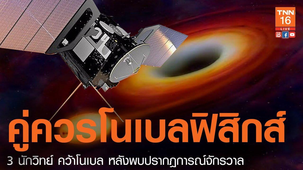 คู่ควรโนเบล  3 นักวิทย์ พบปรากฎการณ์จักรวาล คว้าโนเบลฟิสิกส์ l TNN News ข่าวเช้า (คลิป)