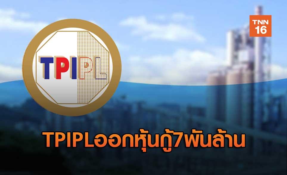 TPIPLออกหุ้นกู้7,000ล้าน