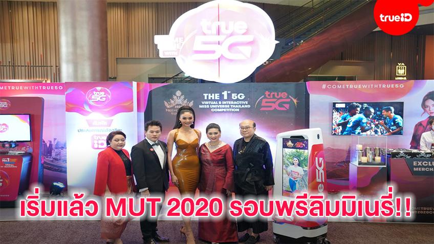 เริ่มแล้วการประกวด MUT 2020 รอบพรีลิมมิเนรี่!!