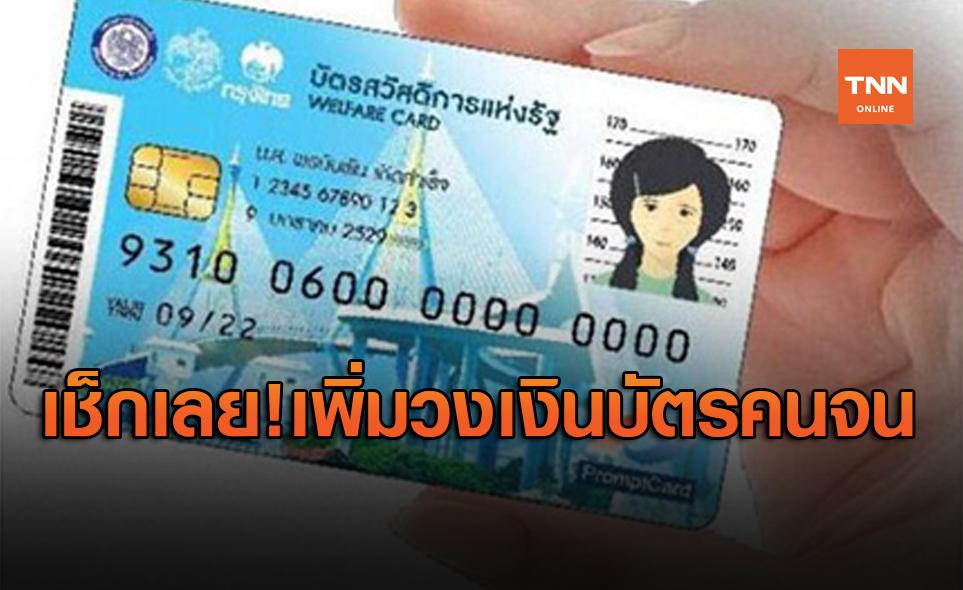 ข่าวดี! เพิ่มวงเงินบัตรสวัสดิการแห่งรัฐ ช่วยคนรายได้น้อยอีก 500 บาท