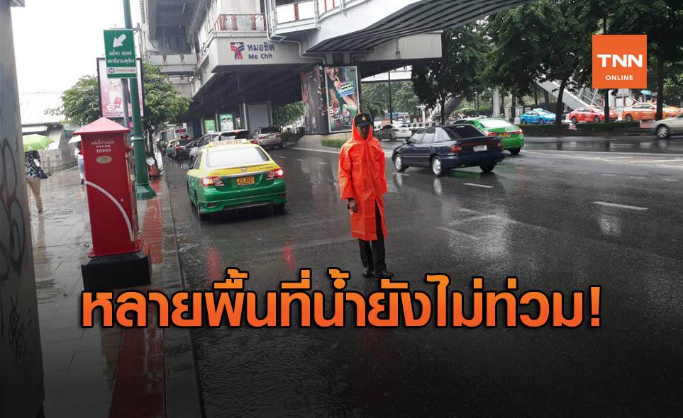ตื่นตัว! กทม.รายงานเหตุหลังฝนตก เผยยังไม่พบน้ำท่วมขัง
