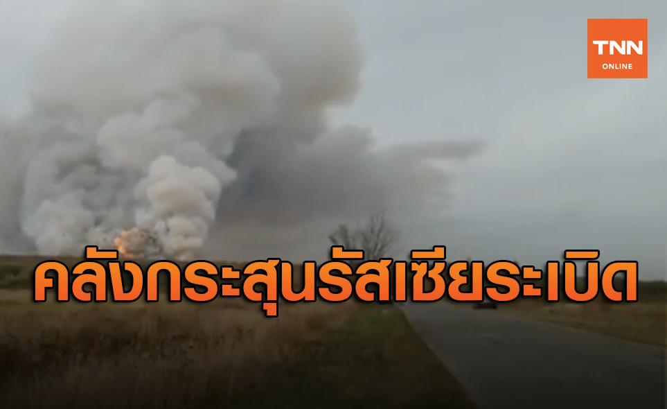 ไฟป่ารัสเซียลามเผาคลังเก็บกระสุน 75,000 ตันระเบิดเจ็บ 5
