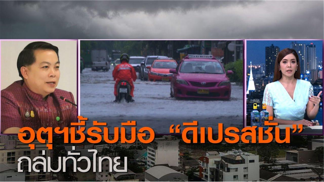 """อุตุฯชี้รับมือ """"ดีเปรสชั่น"""" ถล่มทั่วไทย l TNNข่าวดึก (คลิป)"""