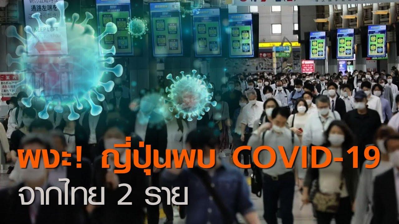 ผงะ! ญี่ปุ่นพบ COVID-19 จากไทย 2 ราย l TNNข่าวดึก (คลิป)