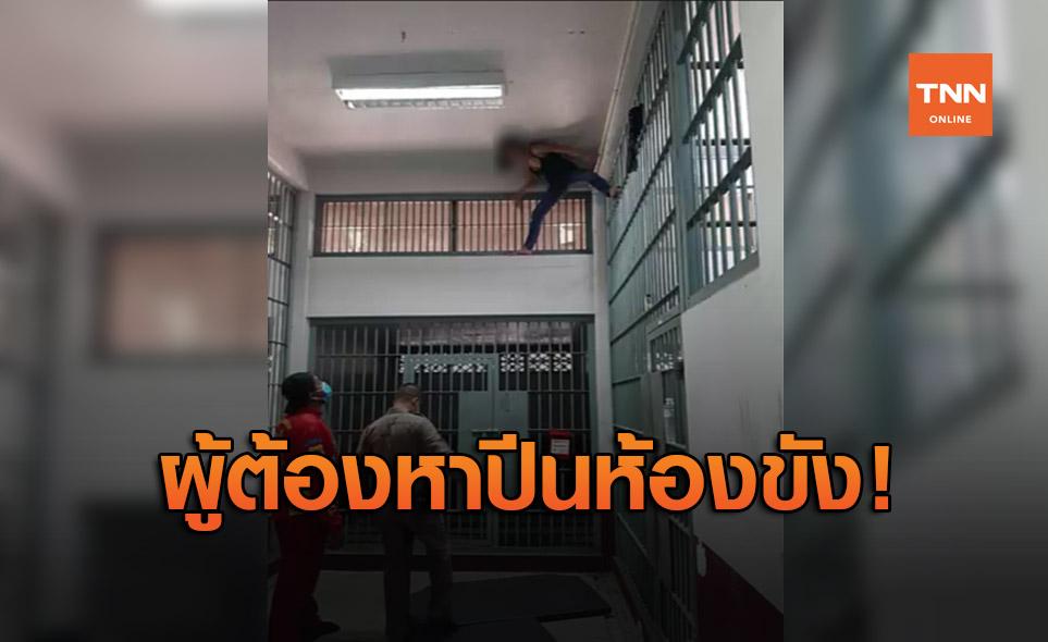 เครียดจัด! ผู้ต้องหา ปีนห้องขัง สน.สุทธิสาร หลังถูกจับคดีครอบครองปืน