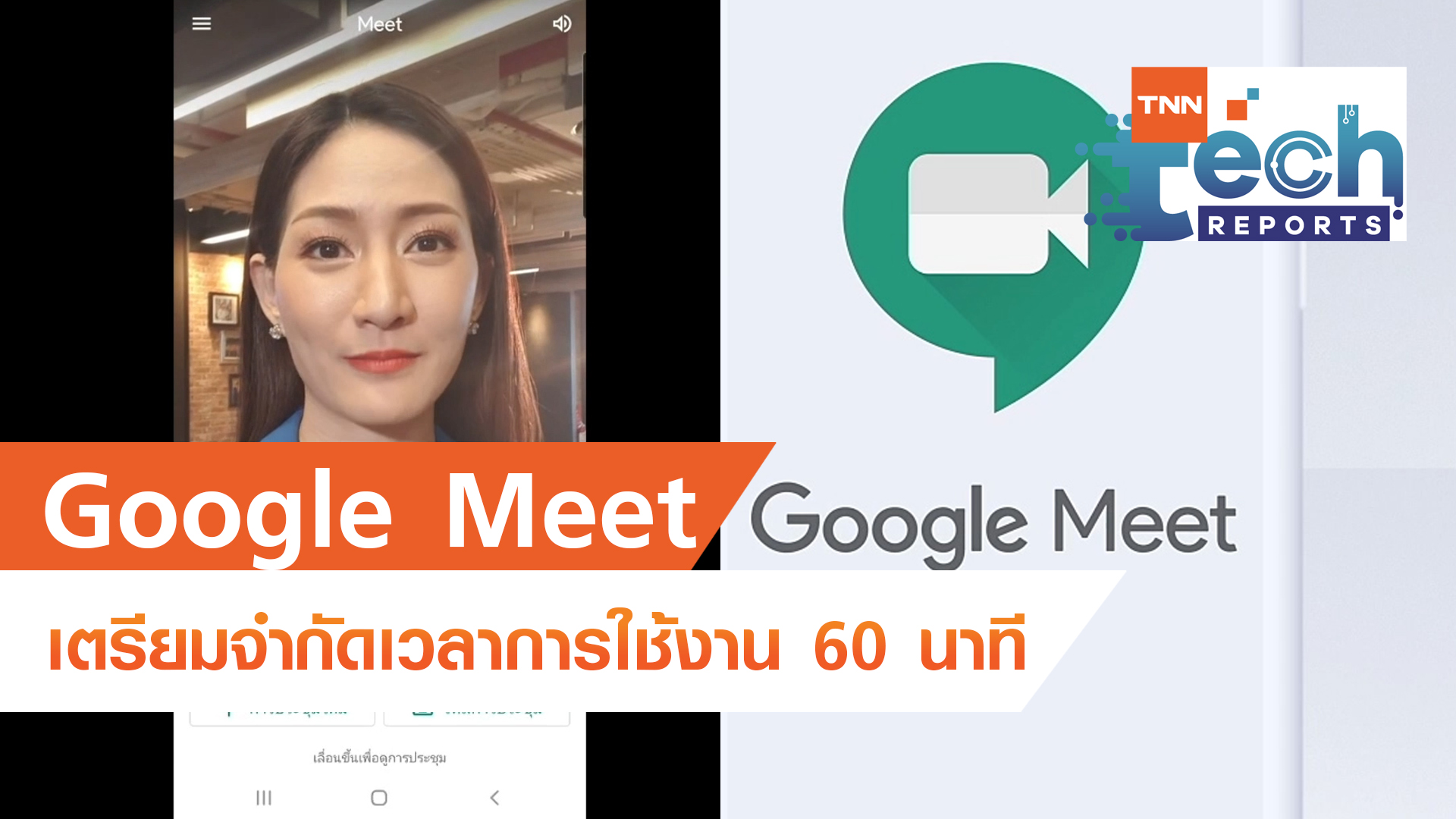 Google Meet เตรียมจำกัดเวลาการใช้งาน | TNN Tech Reports | 07 ต.ค. 63