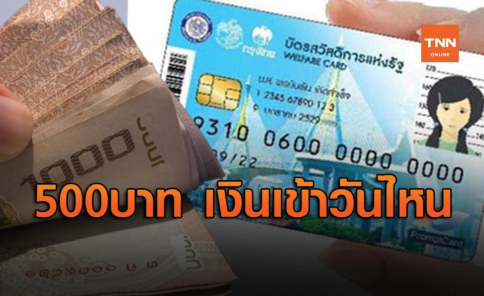 เช็คบัตรสวัสดิการแห่งรัฐ เงิน 500 บาท 3 เดือน เข้าวันไหนบ้าง