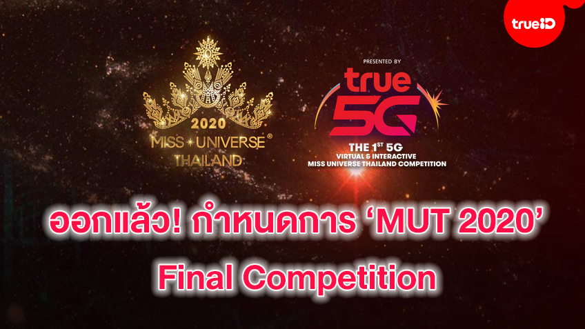ออกแล้ว! กำหนดการ 'MUT 2020' -Final