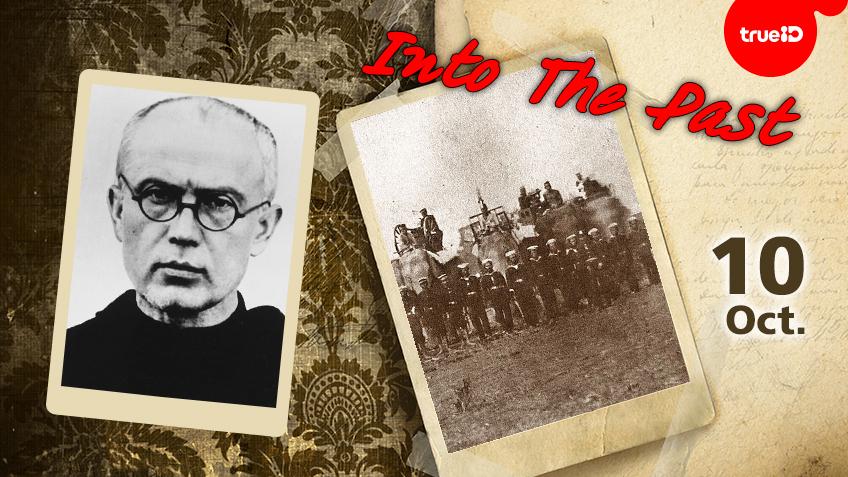 Into the past : สงครามปราบฮ่อครั้งที่ 1 เจ้าพระยาภูธราภัย (นุช บุณยรัตพันธุ์) เป็นแม่ทัพยกไปทางเมืองพิชัย , นักบุญแมกซิมิเลียน คอลบี ชาวโปแลนด์ผู้อาสาตายแทนชาวยิวอีกคนหนึ่งในค่ายกักกันนาซีระหว่างสงครามโลกครั้งที่สอง (10ต.ค.)