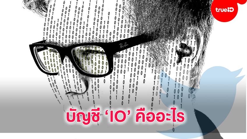 บัญชี 'IO' คืออะไร ทำไมจึงเป็นประเด็นบนสื่อสังคมออนไลน์