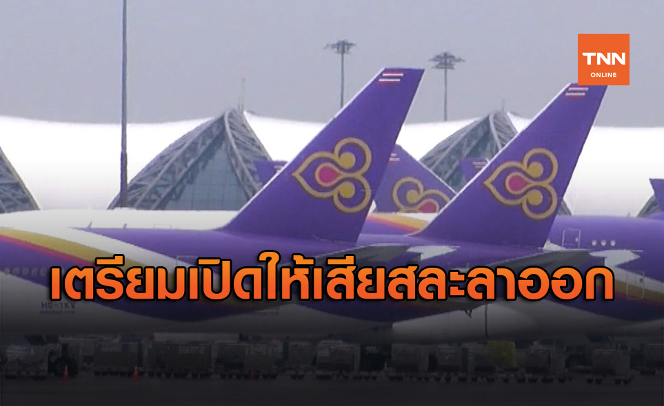 การบินไทย เตรียมเปิดโครงการเออร์รี่รีไทร์ เพื่อประคองกระแสเงินสด