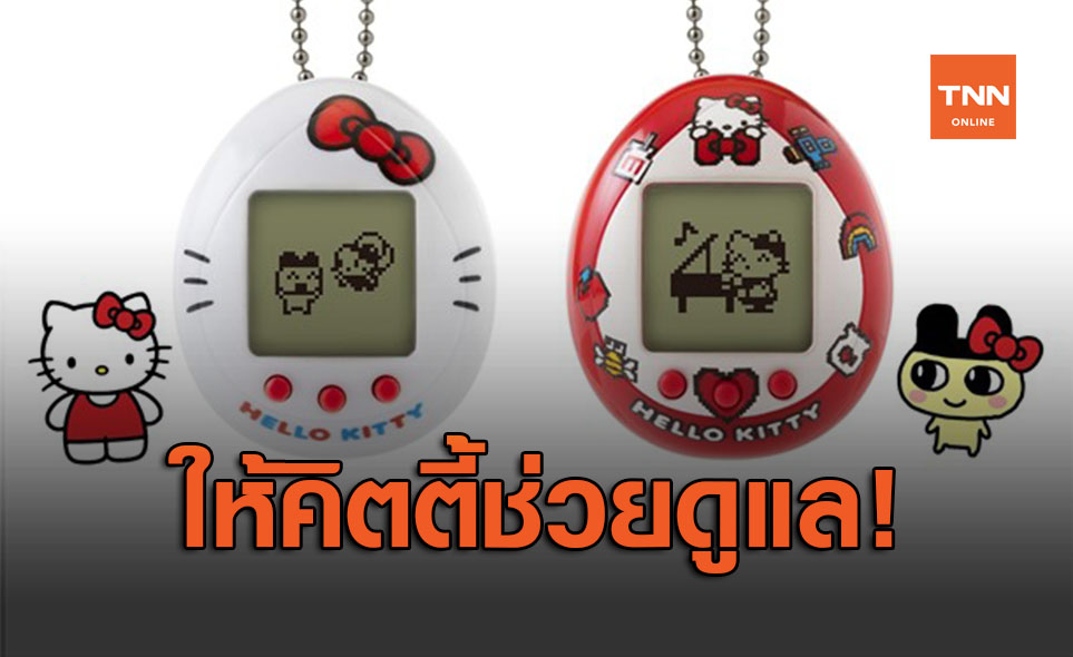 เปิดตัวของเล่นใหม่สุดน่ารัก Tamagotchi's Hello Kitty!