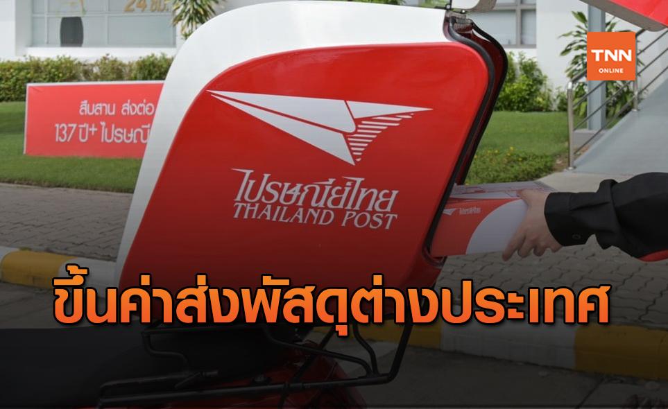 รู้ยัง?? ไปรษณีย์ไทย ปรับขึ้นค่าส่งพัสดุต่างประเทศทุกประเภท