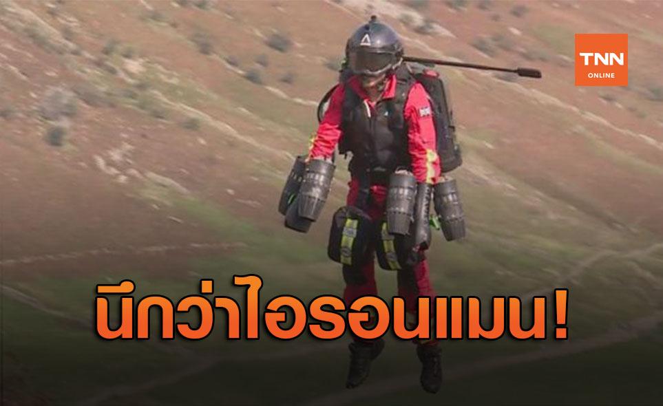 """สุดเจ๋ง! หน่วยกู้ชีพอังกฤษทดลองใช้ชุด """"Jet suit"""" บินช่วยเหลือผู้ประสบภัย"""