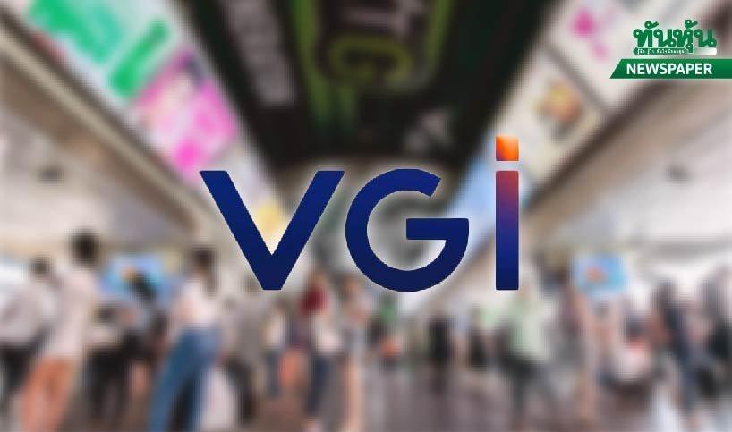 VGI ชี้ผลงานครึ่งปีหลังฟื้น BTS ต่อยอดธุรกิจอัพไซด์