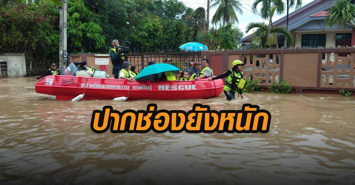 เขาใหญ่ยังหนัก! ปากช่องน้ำยังท่วมสูง กู้ภัยเร่งช่วยเหลือประชาชน
