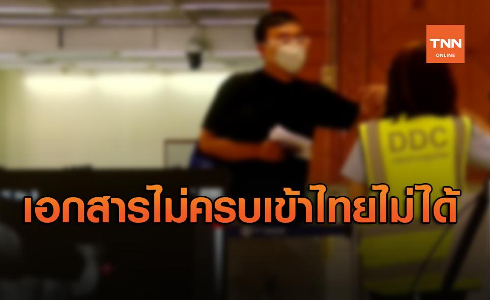 กต.ยืนยันความพร้อมตรวจรับชาวต่างชาติเดินทางเข้าไทย