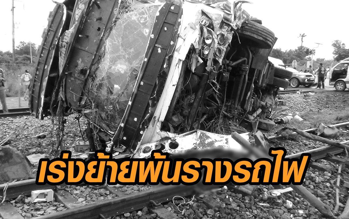 เร่งย้ายรถทัวร์กฐินพ้นรางรถไฟ รอตรวจสอบรายละเอียดอุบัติเหตุสลด