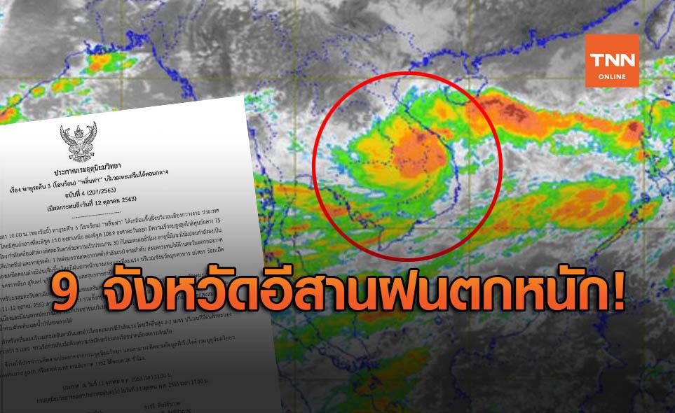"""อุตุฯ เตือน ฉ.4 พายุโซนร้อน """"หลิ่นฟา"""" ภาคอีสานฝนตกหนัก-ลมแรง"""