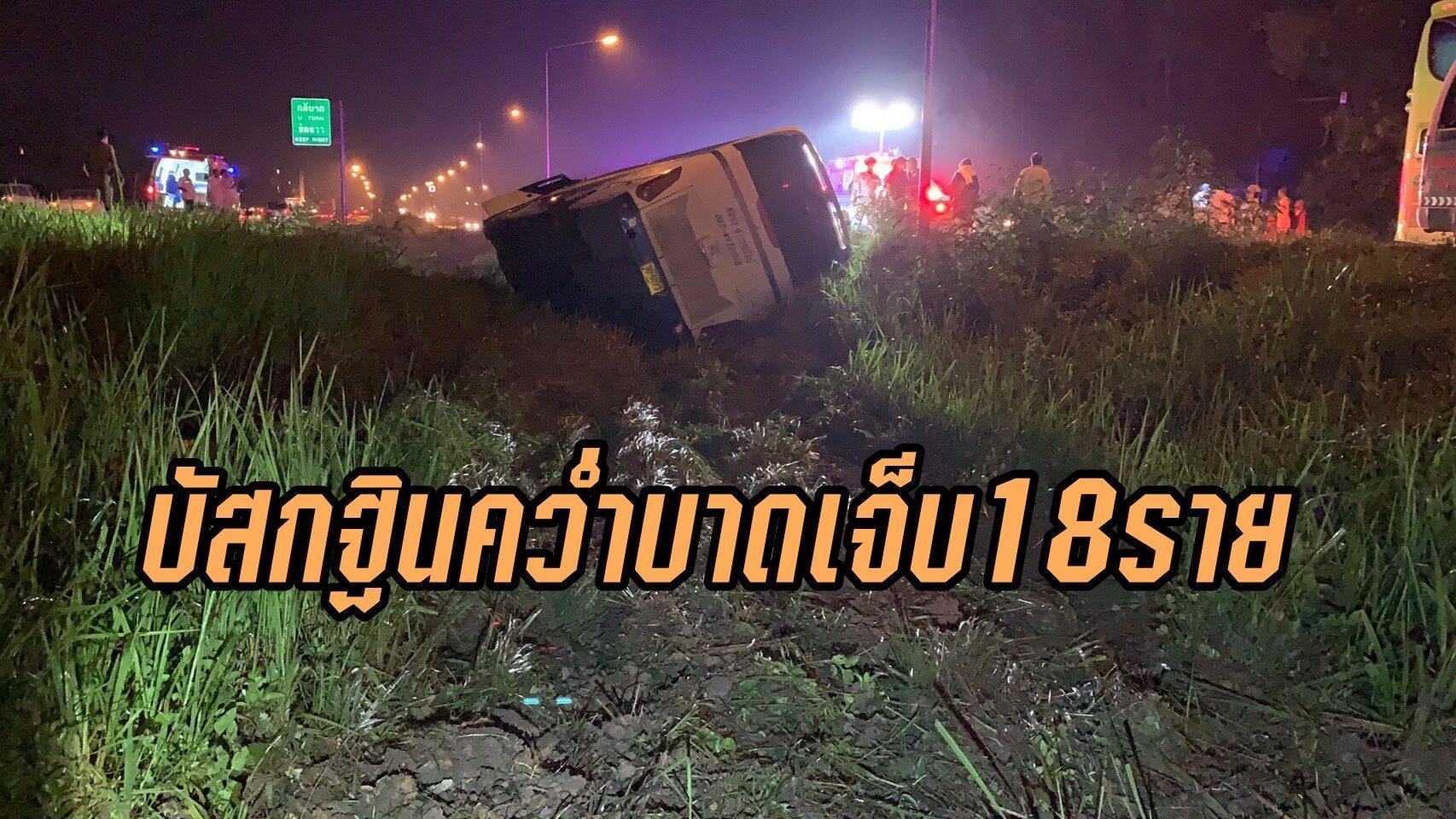 รถบัสกฐินเทกระจาดเสียหลักพุ่งลงในคูได้รับบาดเจ็บ 18 ราย