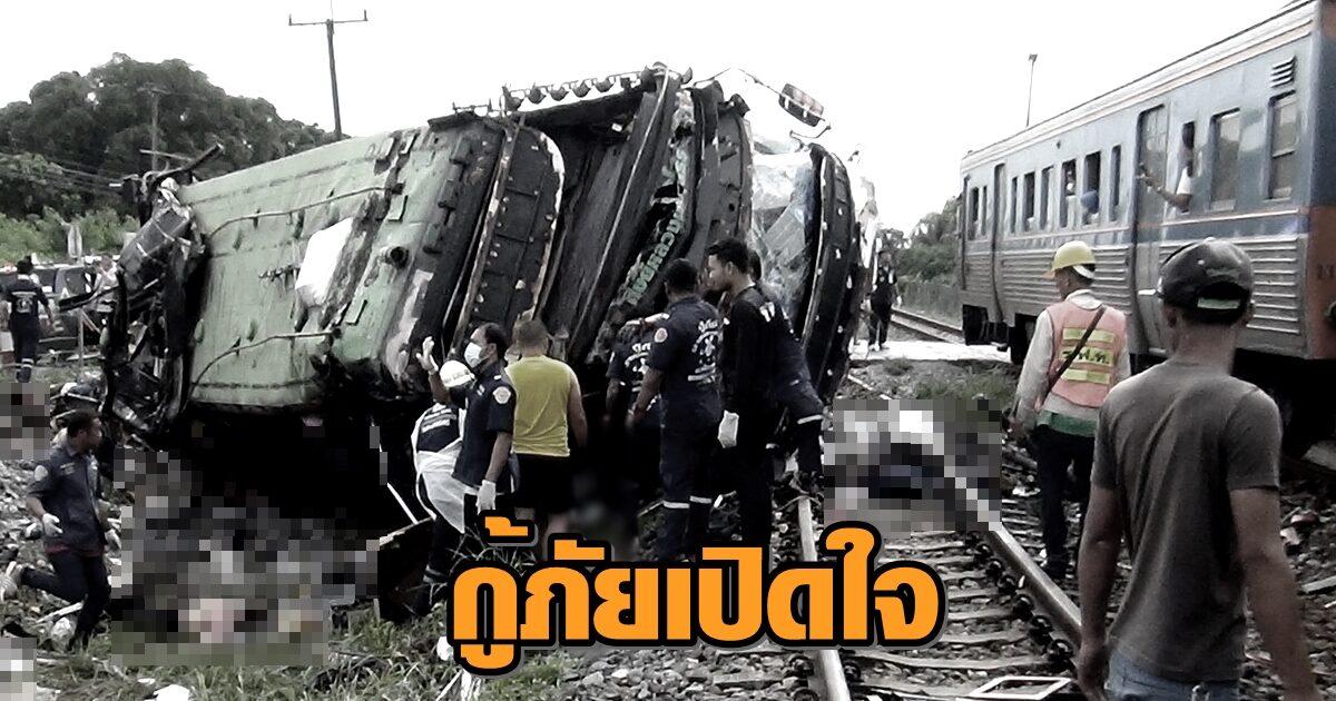 กู้ภัยเผยนาทีบุกจุดเกิดเหตุ รถไฟชนรถบัสทอดกฐิน เต็มไปด้วยเสียงขอความช่วยเหลือ