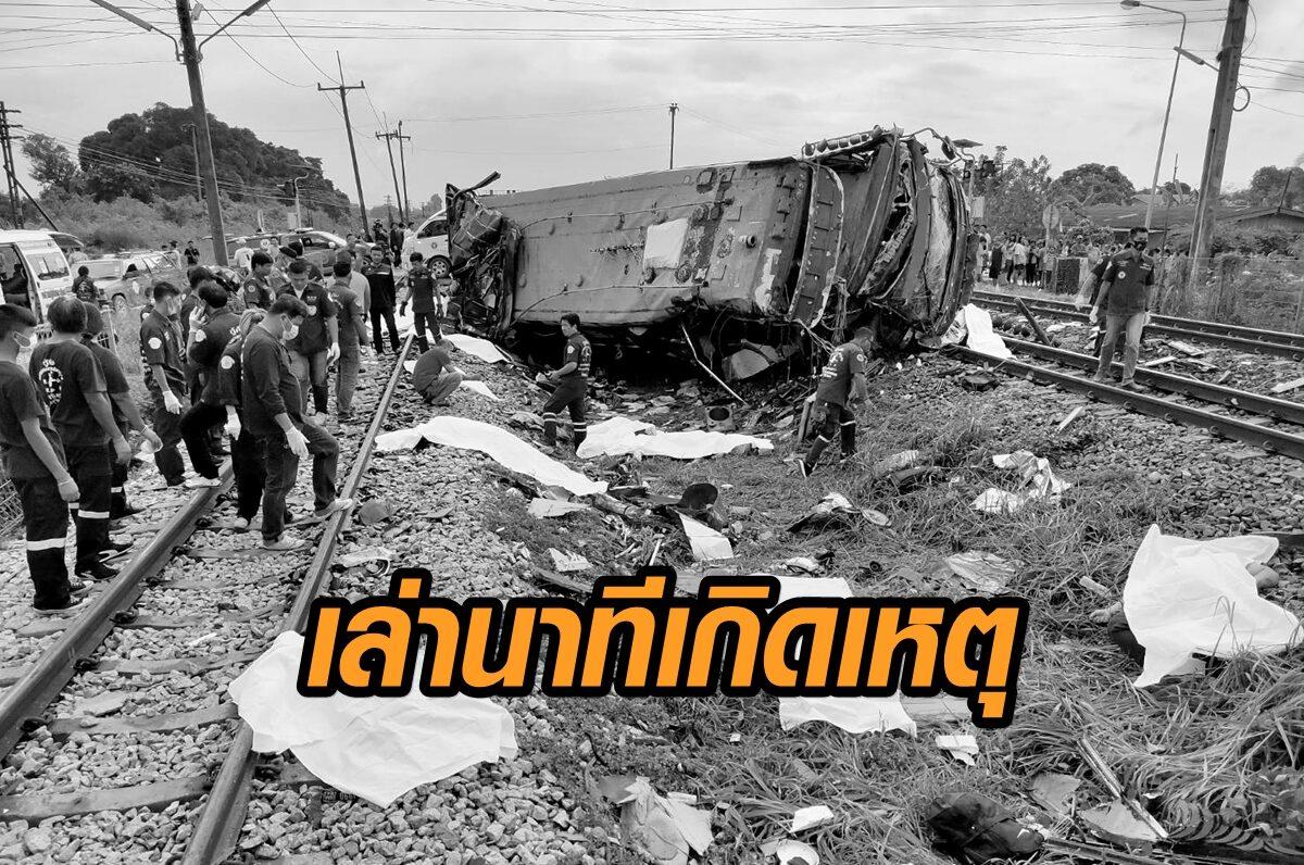 ผู้รอดชีวิตคณะกฐิน เล่านาทีเกิดเหตุ เผยได้ยินเสียงหวูดรถไฟ ก่อนชนสนั่น รถหมุนคว้าง