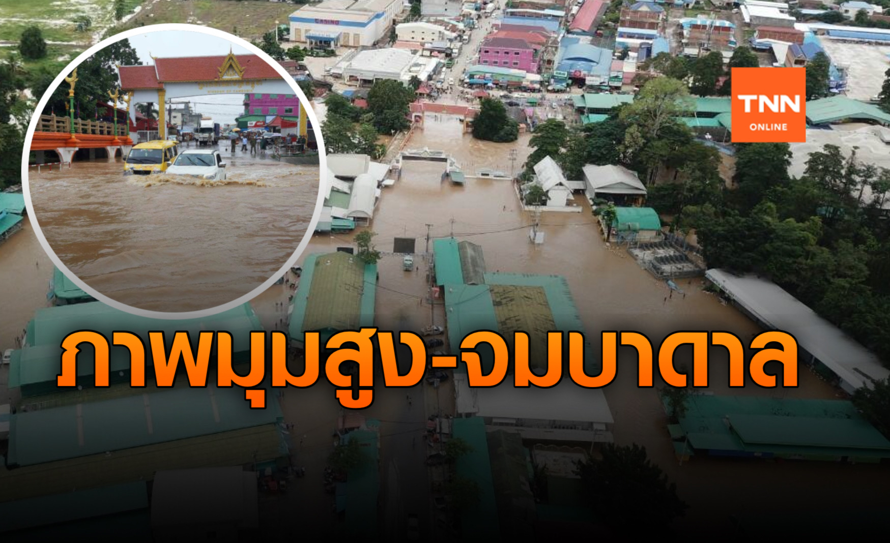 น้ำป่าไหลท่วมกลางดึก! ตลาดบ้านแหลมชายแดนไทยจมบาดาล