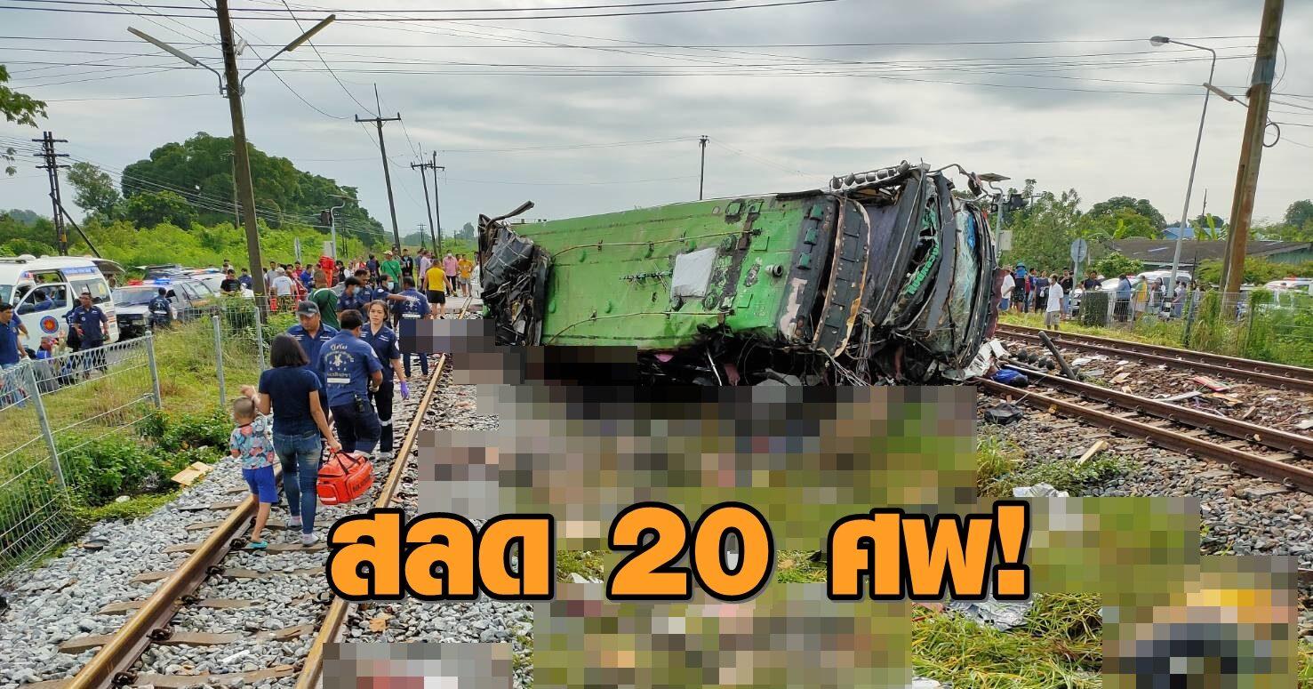 ด่วน! รถไฟชนรถบัสทอดกฐินที่ฉะเชิงเทรา เสียชีวิตกว่า 20 ราย!