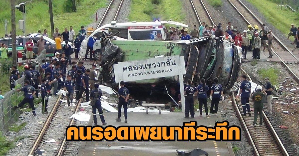 ตะโกนเตือนแล้วระวังรถไฟ! คนรอดเล่าเปิดใจเห็นจังหวะรถไฟพุ่งมา - ผู้ว่าสั่งติดเครื่องกั้น