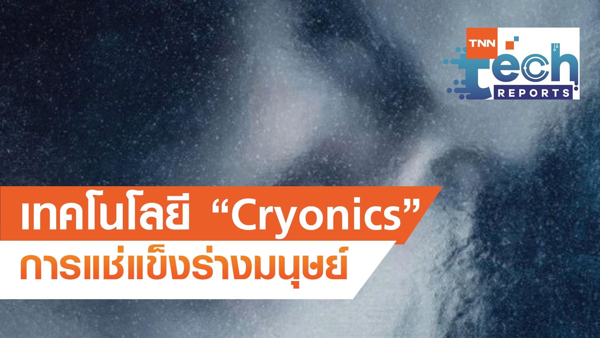 เทคโนโลยี Cryonics การแช่แข็งร่างมนุษย์   TNN Tech Reports EP 5   08 ต.ค. 63