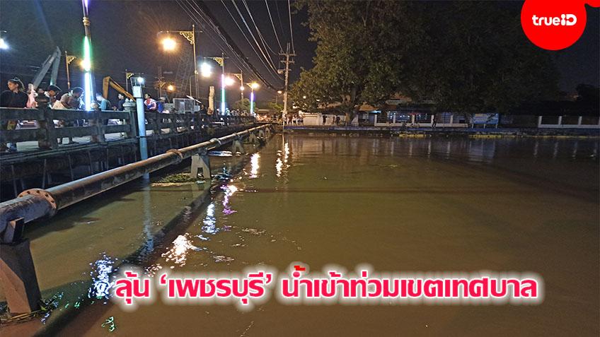 ระดับน้ำเพชรบุรีวิกฤติ ลุ้นคืนนี้น้ำเข้าท่วมในเขตเทศบาล