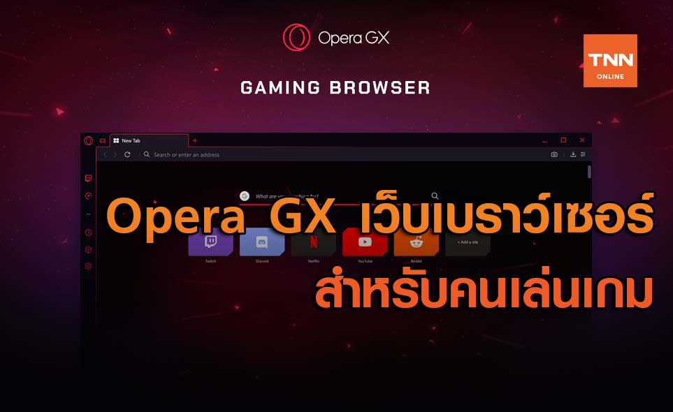 Opera GX เว็บเบราว์เซอร์สำหรับคนเล่นเกม