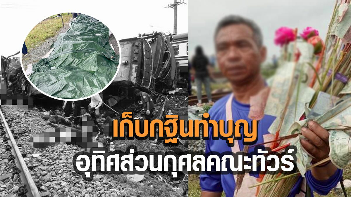 หดหู่! ชาวบ้านเก็บต้นกฐิน ข้างรางรถไฟ ช่วยนำพาผลบุญ อุทิศส่วนกุศล ให้ผู้เสียชีวิต