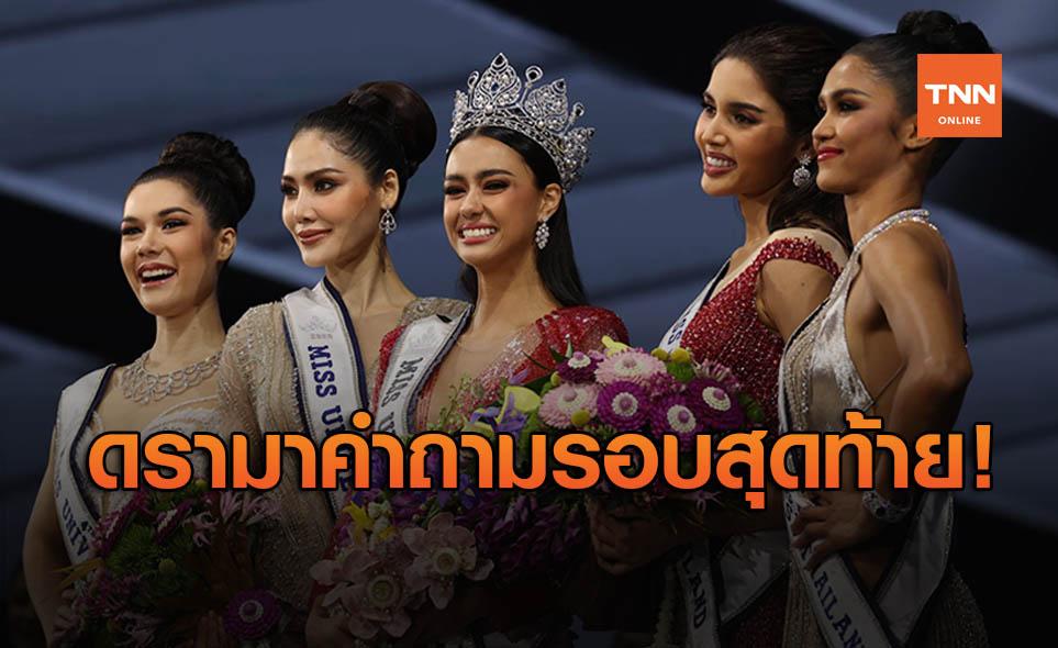 วิจารณ์แซ่ด! คำถามสุดท้าย Miss Universe Thailand 2020 ก่อนมงลง