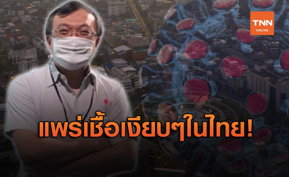"""ต้องระวัง! """"หมอธีระ"""" เชื่อโควิดกำลังแพร่เชื้อแบบเงียบๆในไทย"""